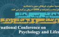 همایش بین المللی روانشناسی و فرهنگ زندگی