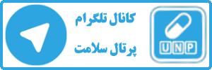 کانال تلگرام پرتال سلامت