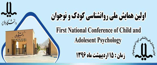 اولین همایش ملی روانشناسی کودک و نوجوان