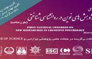 نخستین کنگره ملی دانشجویی پژوهش های نوین در روانشناسی شناختی