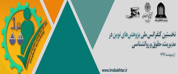 نخستین کنفرانس ملی پژوهشهای نوین در مدیریت، حقوق و روانشناسی