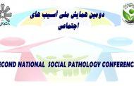 دومین همایش ملی آسیب های اجتماعی