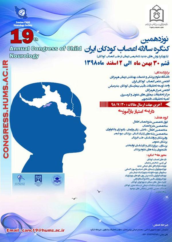همایش روانشناسی - کنگره روانشناسی