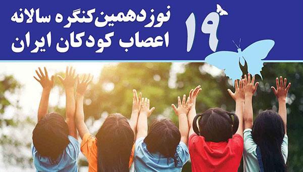 نوزدهمین کنگره سالانه اعصاب کودکان ایران
